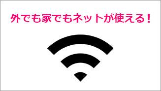 外でも家でもネットが使える!