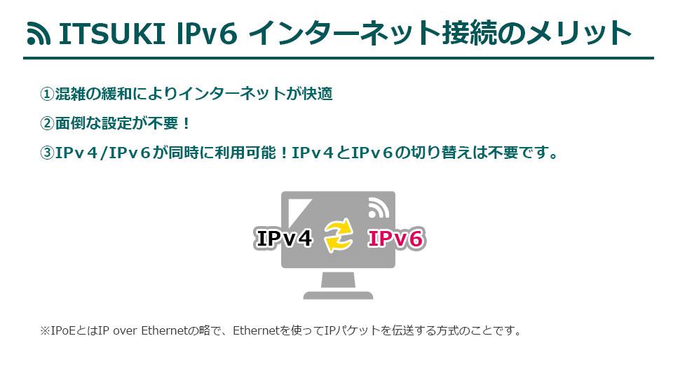 ITSUKI IPv6 インターネット接続のメリット